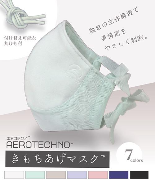 エアロテクノきもちあげマスク